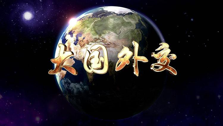《大国外交》第一集大道之行