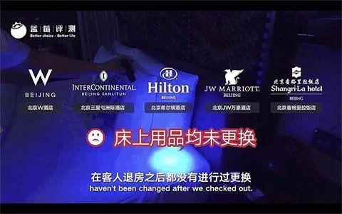 多家五星酒店被指退房后未换床品 两酒店回应:正调查