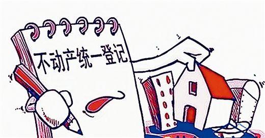 北京不动产登记昨起网络预约