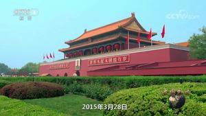 《大国外交》第五集东方风来