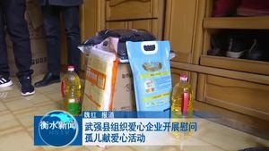 武强县组织爱心企业开展慰问孤儿献爱心活动
