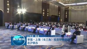 枣强·上海(长三角)投资环境说明会在沪举办