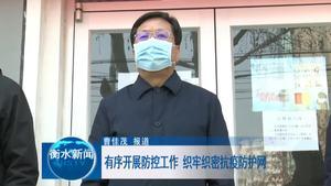 有序开展防控工作 织牢织密抗疫防护网