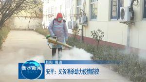 安平县:义务消杀助力疫情防控