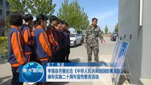 枣强县开展纪念《中华人民共和国国防教育法》颁布实施二十周年宣传教育活动