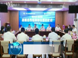衡水海关和农行衡水分行签署《稳外贸促发展战略合作框架协议》