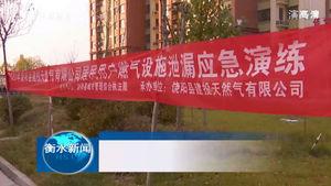 饶阳县组织开展居民用户燃气设施泄露应急演练