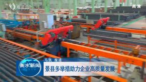 景县多举措助力企业高质量发展