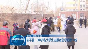 安平县:300多名大学生志愿者坚守防控一线