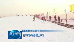 我市市民畅享雪上欢乐