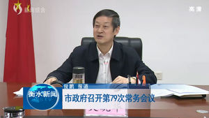 市政府召开第79次常务会议