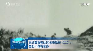 走进冀鲁豫边区省委党校(二):奋起 · 党校创办