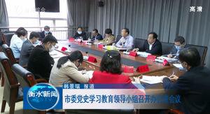 市委党史学习教育领导小组召开办公室会议