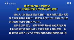 衡水市第六届人大常委会第三十四次会议将于2021年4月29日举行