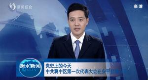 党史上的今天  中共冀中区第一次代表大会在安平县城召开