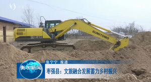 枣强县:文旅融合发展蓄力乡村振兴